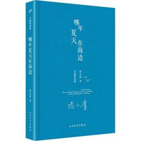 【新华书店】哪年夏天在海边9787020142347人民文学出版社