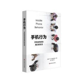 【新华书店】手机行为(手机如何改变我们的生活)