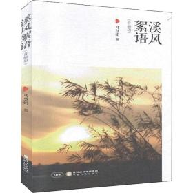 【新华书店】溪风絮语(音频版)