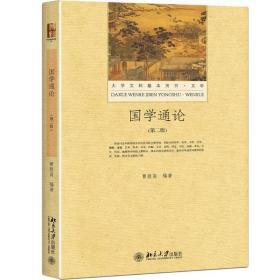 【新华书店】国学通论(D2版)