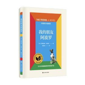 【新华书店】我的朋友