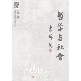 【新华书店】哲学与社会