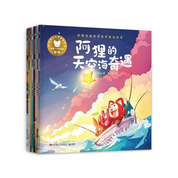 阿狸的人鱼尾巴/阿狸奇遇冒险系列童话绘本