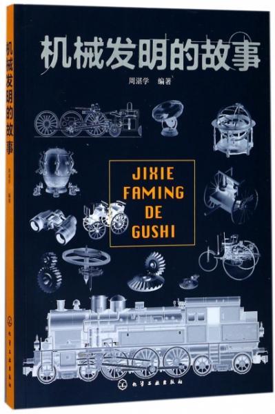 机械发明的故事