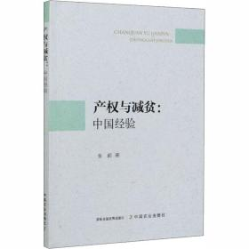 【新华书店】产权与减贫:中国经验