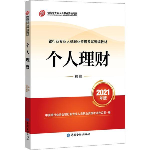 银行业专业人员职业资格考试教材2021(原银行从业资格考试) 个人理财(初级)(2021年版)