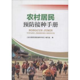 农村居民预防接种手册