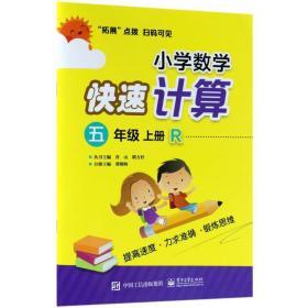 【新华书店】小学数学快速计算(R)(5年级.上册)