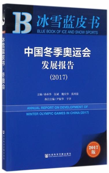 中国冬季奥运会发展报告(2017)