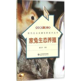 【新华书店】家兔生态养殖