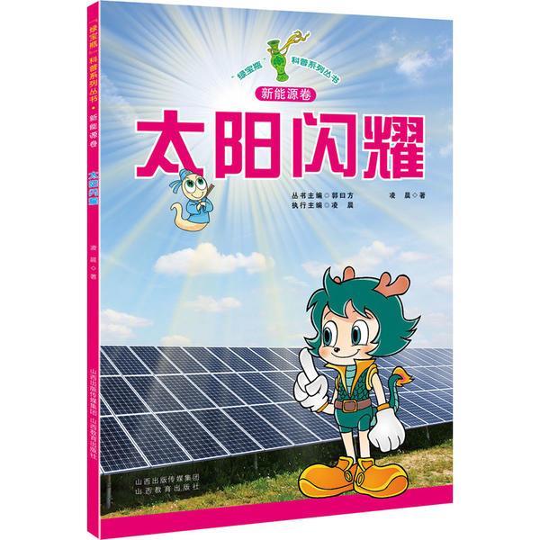 """""""绿宝瓶""""科普系列丛书·太阳闪耀"""
