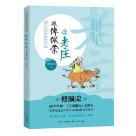 【新华书店】跟傅佩荣读老庄/青少年国学经典读本