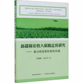 【新华书店】新疆棉花收入保险定价研究——兼议棉花保险制度构建