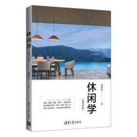 【新华书店】休闲学( 2版)