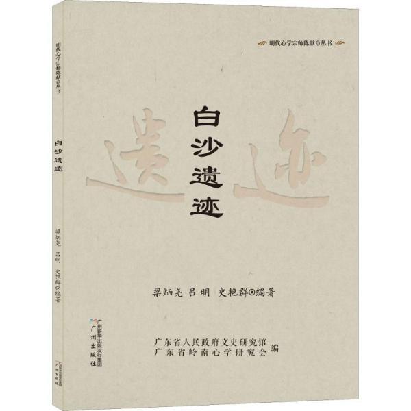白沙遗迹/明代心学宗师陈献章丛书