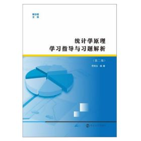 【新华书店】统计学原理学习指导与习题解析/邢西治