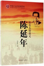 【全新正版】陈延年(站着从容就义1898-1927)/中国工运历史英烈传