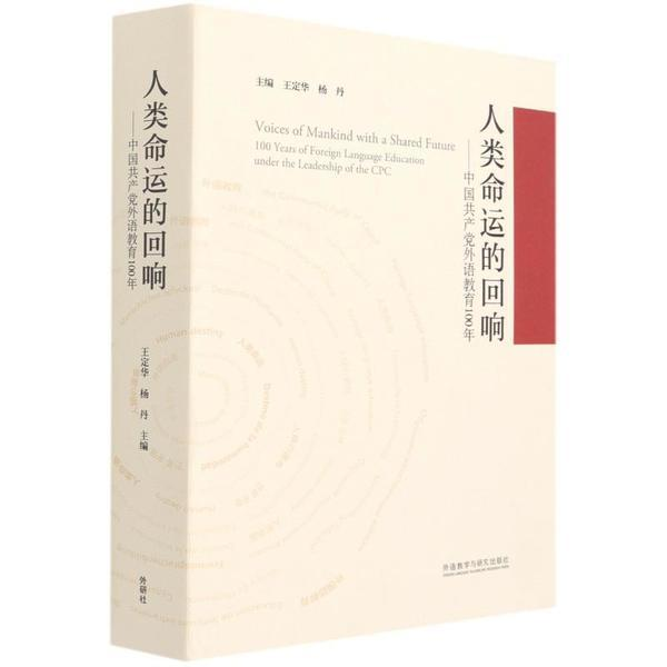 人类命运的回响--中国共产党外语教育100年(精)