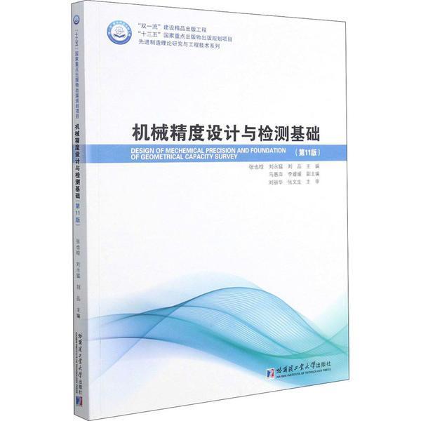 机械精度设计与检测基础(第11版)