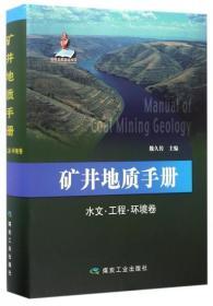【新华书店】矿井地质手册(水文工程环境卷)(精)