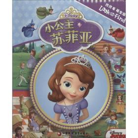 【新华书店】pi kids童书?找找看萌宝版(小公主苏菲亚)