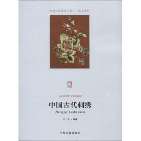 【新华书店】中国古代刺绣
