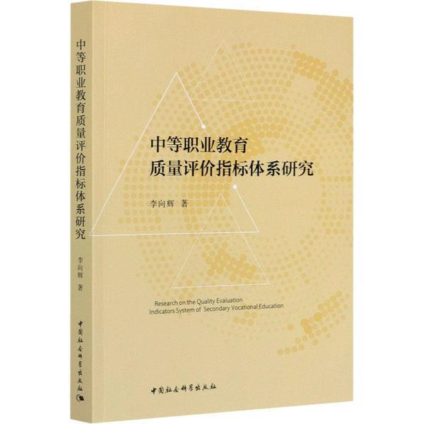 中等职业教育质量评价指标体系研究