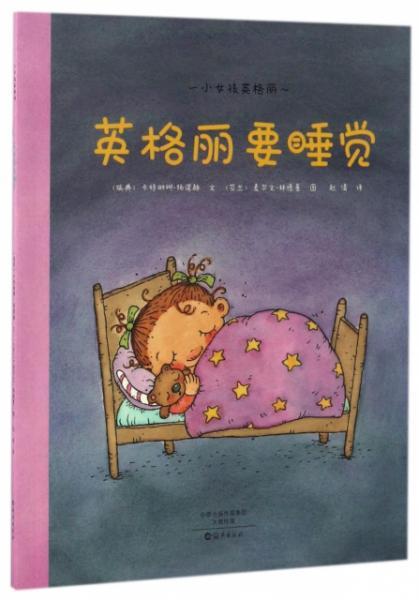 小女孩英格丽:英格丽要睡觉