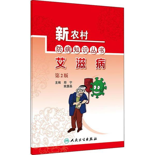 新农村防病知识丛书·艾滋病(第2版)