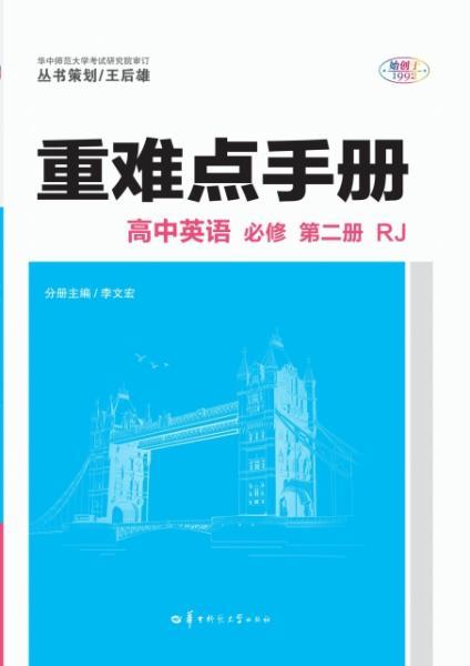 重难点手册 高中英语 必修 第二册 新教材  RJ 人教版