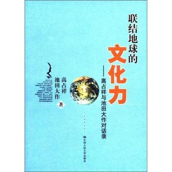 【新华书店】高占祥与池田大作对话录/联结地球的文化力