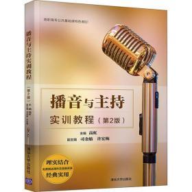 播音与主持实训教程(第2版)