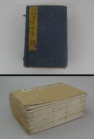 清末石印小说《绘图增像五才子书》1函10册全,有160余幅插图的70回版水浒传,白纸石印本