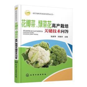 【新华书店】花椰菜绿菜花高产栽培关键技术问答/科学种菜致富问答丛书