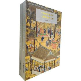 【新华书店】中国明清儒道释人物图像研究(全2册)