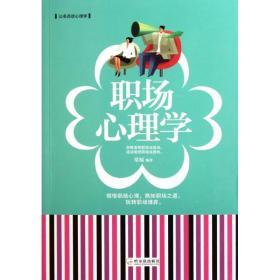 【新华书店】职场心理学