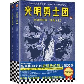 【新华书店】光明勇士团5:光明剑的  朵花(上下全2册)