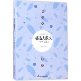 【新华书店】郁达夫散文:一个人在途上(经典散文精华本)