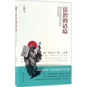 【新华书店】法治的语境