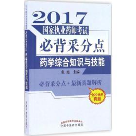 【新华书店】药学综合知识与技能(2017)