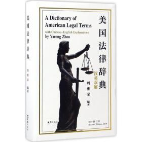 【新华书店】美国法律辞典:汉英双解(2016修订版)