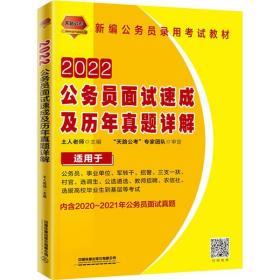【新华书店】新编公务员录用  教材•2022公务员面试速成及历年真题详解