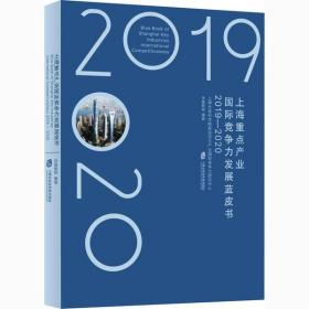 【新华书店】上海重点产业国际竞争力发展蓝皮书 2019-2020