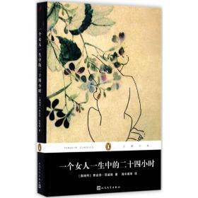 【新华书店】一个女人一生中的二十四小时