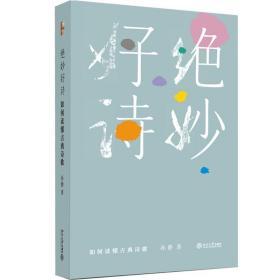 【新华书店】绝妙好诗:如何读懂古典诗歌