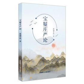 【新华书店】宝鬘庄严论