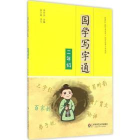 【新华书店】国学写字通(2年级)