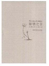 【新华书店】智慧之音