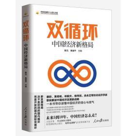 【新华书店】双循环(中国经济新格局)/中国金融四十人论坛书系