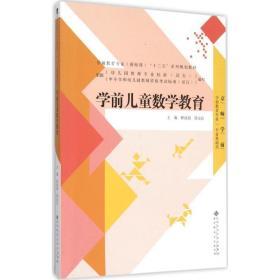 【新华书店】学前儿童数学教育